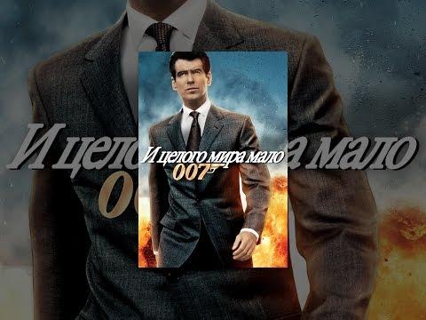 Смотреть джеймс бонд агент 007 все фильмы в хорошем качестве
