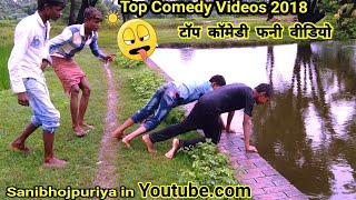 Top Comedy Videos 2018 Village Comedy Videos funny videos Try Not To Laugh_टॉप कॉमेडी फनी वीडियो
