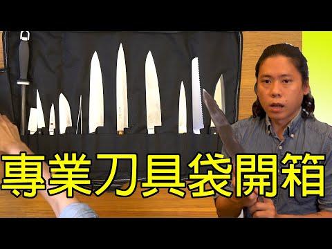 廚房技巧 專業廚師常用刀具介紹 刀具袋開箱