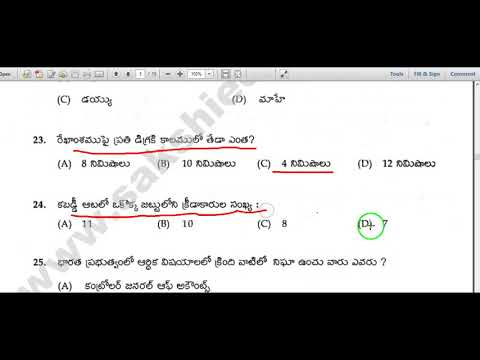 RRB Group D solved question paper in telugu held on Nov 2nd