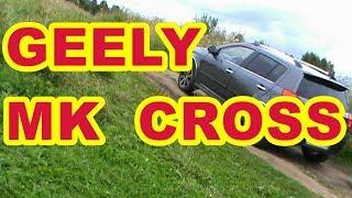 Geely MK cross тест -- драйв по никакой дороге !