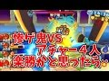 【妖怪ウォッチ3スキヤキ】惨ゲ鬼にEランクアチャー4人で挑んでみた!