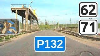 Трасса Р132 на Калугу. [ Рязань - ✕ Новомосковск ]