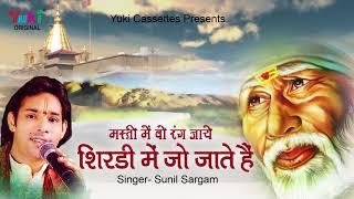 शिरडी में जो जाते हैं | साई बाबा Latest भजन | Shirdi Mein Jo Jaate Hain | Sunil Sargam | Audio