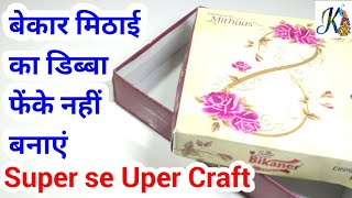 DIY Best out of waste box / sweet box craft ideas | handmade craft | reuse sweet box | kids craft