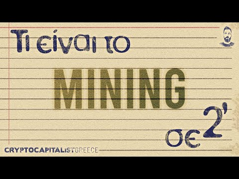 Τι είναι το Mining σε 2' λεπτά