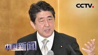 [中国新闻] 日媒:安倍称希望与金正恩坦诚对话 | CCTV中文国际