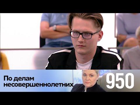 По делам несовершеннолетних   Выпуск 950