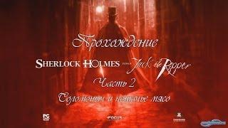 Шерлок Холмс против Джека Потрошителя. Часть 2: Соломоныч и кошачье мясо