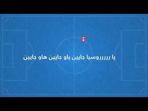 Tunisie ya Tunisie . ya russia jayine