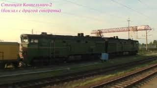 На поезде Москва-Владивосток Фильм 4 Шахунья-Киров (часть 4)