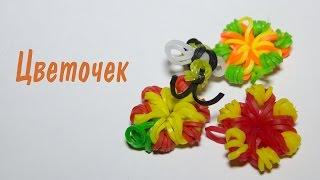 Цветочек из резинок/Плетение из резинок игрушки/Как плести из резиночек