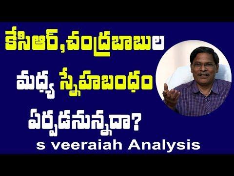 కెసిఆర్  చంద్రబాబుల  మధ్య స్నేహ బంధం  ఏర్పడనుందా ..? || S Veeraiah Analysis