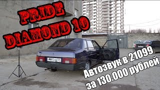 ВАЗ 21099 и ТРИ ПАРЫ PRIDE DIAMOND 10! Автозвук за 130.000 рублей!