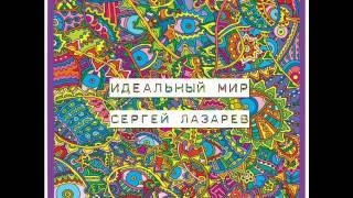 Сергей Лазарев Идеальный мир