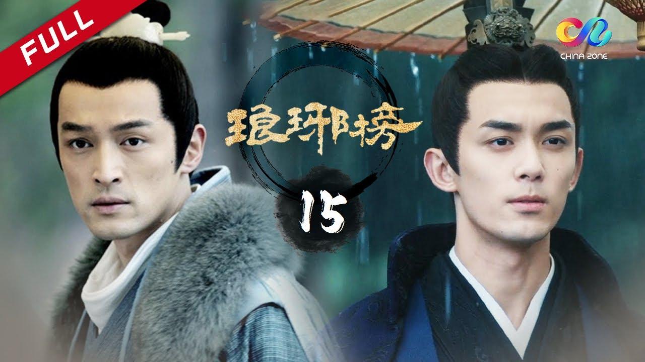 Download 【ENG SUB】《琅琊榜》第15集  Nirvana In Fire Ep15 【超清】 欢迎订阅China Zone (胡歌/王凯/吴磊/刘涛/刘敏涛)