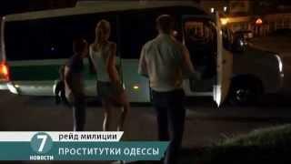 Милицейский рейд по проституткам: чем живут одесские жрицы любви
