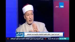 الشيخ د.محمد زكي:أقول للمصريين إنتبهوا الشائعات لان أعداءنا لن يتركونا وهم أهل فتنة وعقابهم علي الله