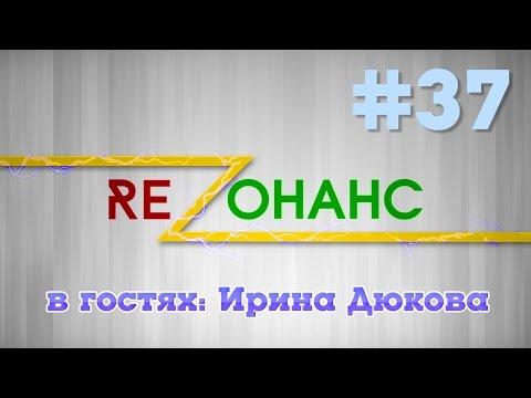 «Резонанс. Выпуск #37» (30.05.2015)