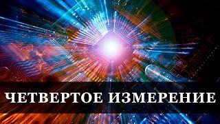 Четвертое измерение (документальные фильмы)....