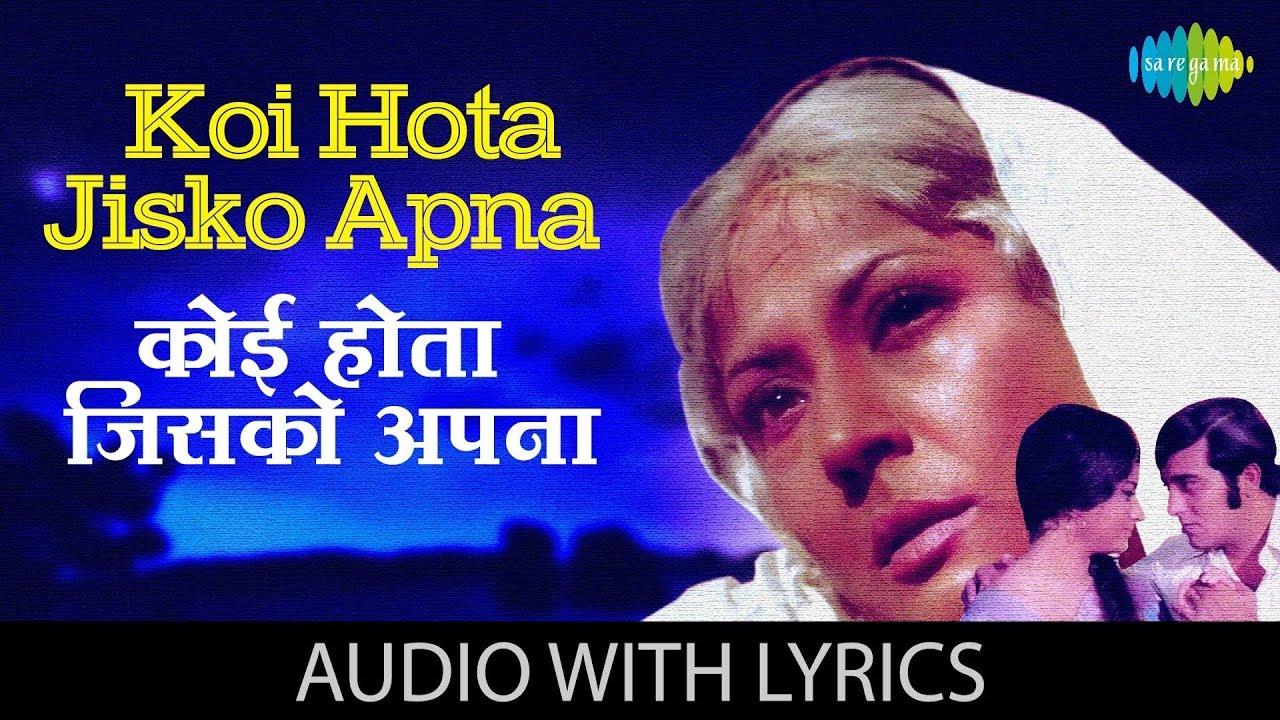 Koi Hota Jisko Apna with lyrics | कोई होता जिस को अपना के बोल | Kishore  Kumar | Mere Apne