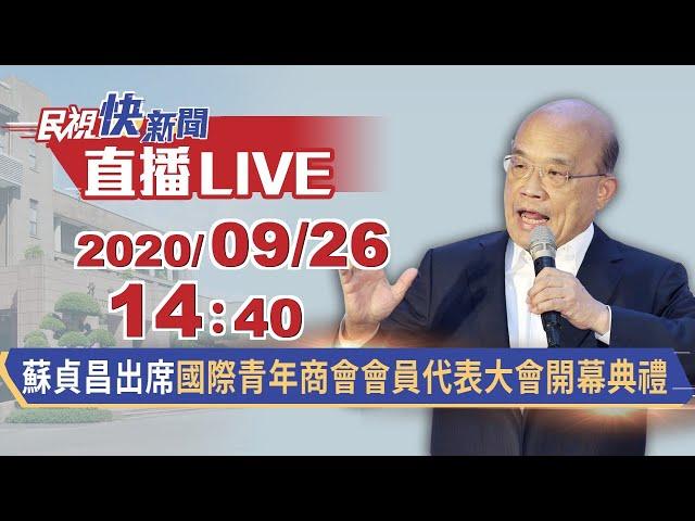 0926蘇貞昌院長出席國際青年商會會員代表大會開幕典禮|民視快新聞|