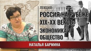 Экономика и общество в России на рубеже XIX-XX вв