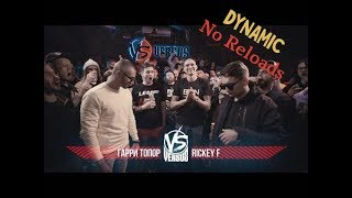 Rickey F vs Гарри Топор (Dynamic no reloads)
