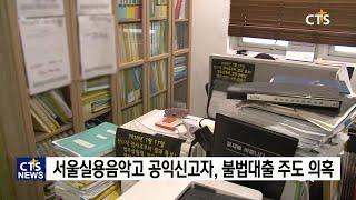 서울실용음악고 교직원 A씨, 공제회 수억 원 불법대출 …