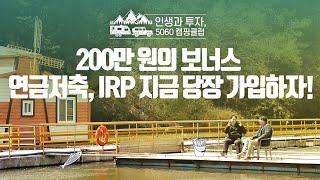 200만 원의 보너스, 연금저축, IRP 지금 당장 가입하자!