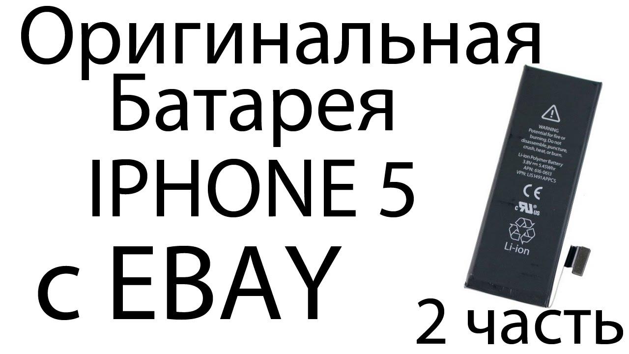 iPhone за $0, и как купить Sim Unlocked iPhone 5 в США - YouTube