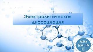 Электролитическая диссоциация. Химия 8 класс