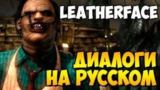 Mortal Kombat X - LEATHERFACE Вступительные Диалоги на Русском (субтитры)