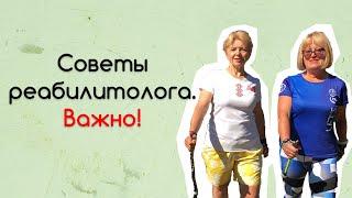 Здоровье: Скандинавская ходьба при онкологии.