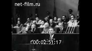 Выступление Г. А. Алиева. 95-е заседание исполкома СЭВ в Москве