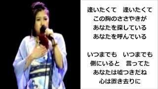 「木蘭の涙」 夏川りみ (スターダストレビュー) 作詞:山田ひろし 作曲...