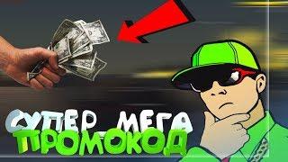 Промокод на 5 000 000 рублей GTA Криминальная Россия