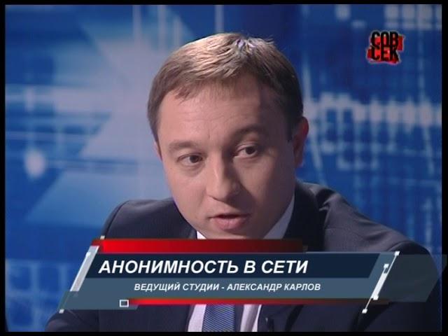 Public ТОК: «Анонимность в Сети»