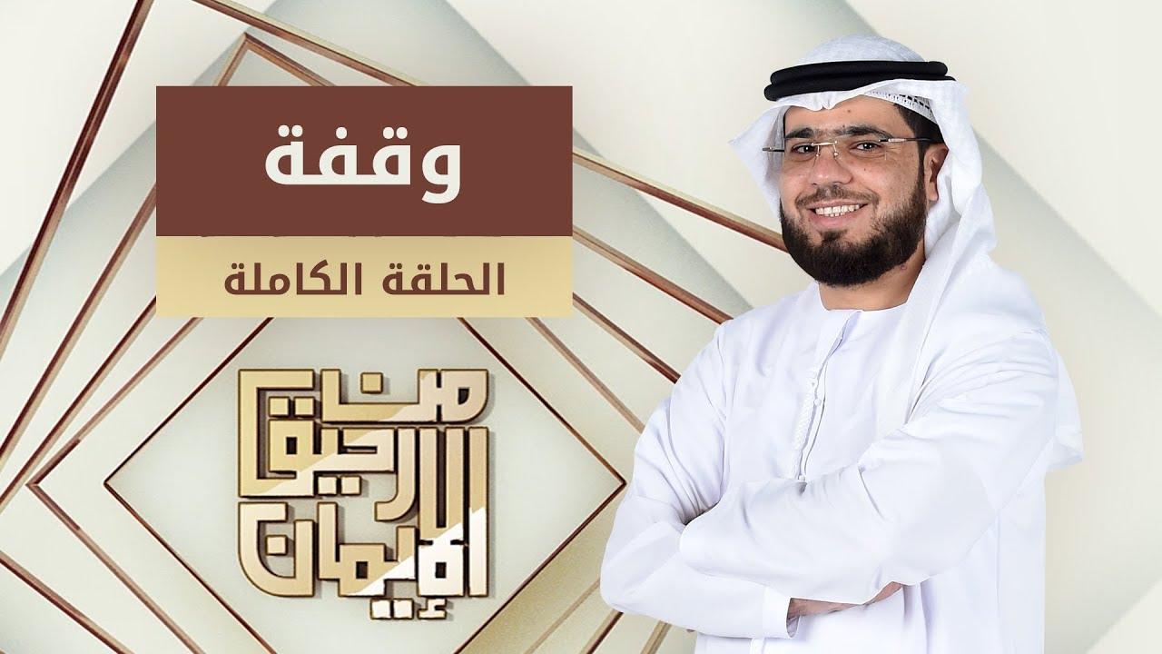 وقفة - من رحيق الإيمان - الشيخ د. وسيم يوسف - الحلقة الكاملة - 17/1/2019