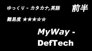『スロー』 モテカラvol.1 【DefTech - MYWAY】 『ゆっくり』