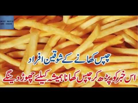 Chips Lovers Will Not Eat It After Listing To This News