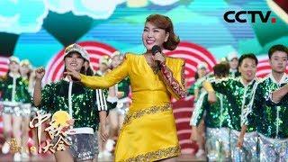 [2019中秋大会]歌曲《天南地北唱中华》 演唱:乌兰图雅 领舞:王广成| CCTV综艺