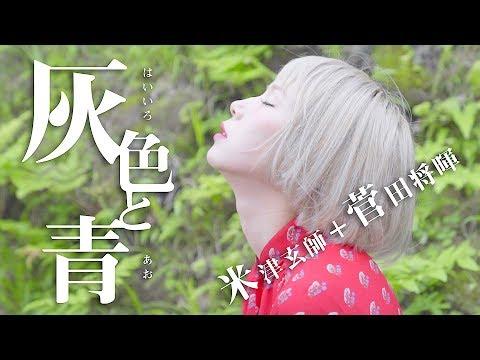 【女性が歌う】灰色と青/米津玄師+菅田将暉 (Covered byあさぎーにょ)