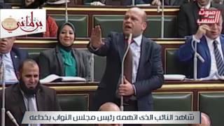 بالفيديو.. شاهد النائب الذى اتهمه رئيس مجلس النواب بخداعه تحت القبة