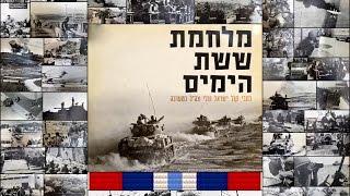 מלחמת ששת הימים - קולות ותמונות מהשטח