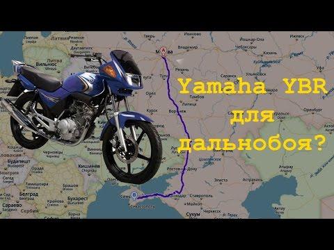 Yamaha YBR 125 для дальнобоя?