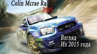 Colin Mcrae Rally 2005 Взгляд Из 2015 года