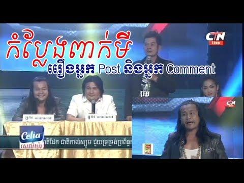 រឿងអ្នក Post និងអ្នក Comment ,Khmer Perkmi Comedy CTN,Neay Krern