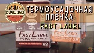Термоусадочная пленка Fast Label. Делаем этикетки на бутылки в домашних условиях.