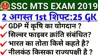 Download SSC MTS 2 August 1st Shift   SSC MTS 2019 2 August